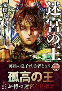 迷宮の王 2 勇者誕生 電子書籍特典付き