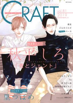 CRAFT vol.81 【期間限定】-電子書籍