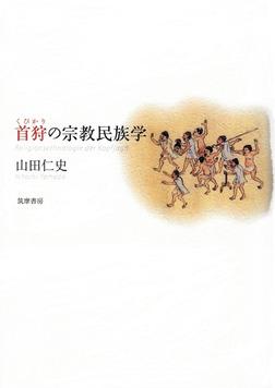 首狩の宗教民族学-電子書籍