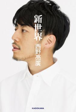 【特別先行配信無料版】新世界-電子書籍