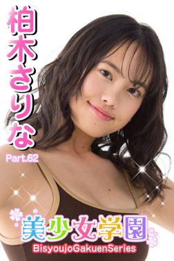 美少女学園 柏木さりな Part.62-電子書籍