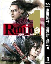 Runin【期間限定無料】