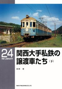 関西大手私鉄の譲渡車たち(下)