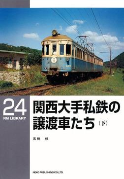 関西大手私鉄の譲渡車たち(下)-電子書籍