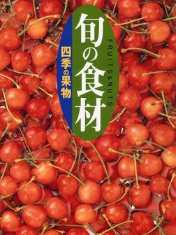 四季の果物 旬の食材-電子書籍