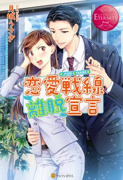 恋愛戦線離脱宣言-電子書籍