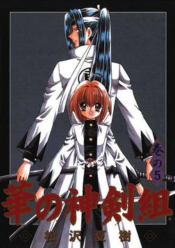 華の神剣組(5)-電子書籍