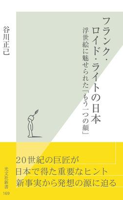 フランク・ロイド・ライトの日本~浮世絵に魅せられた「もう一つの顔」~-電子書籍