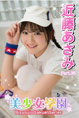 美少女学園 近藤あさみ Part.36-電子書籍