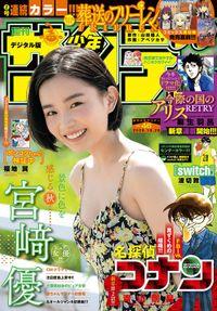 週刊少年サンデー 2020年46号(2020年10月14日発売)