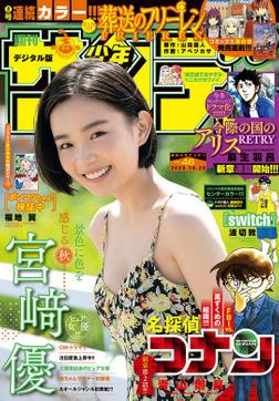 週刊少年サンデー 2020年46号(2020年10月14日発売)-電子書籍
