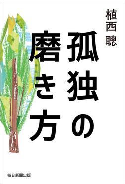 孤独の磨き方(毎日新聞出版)-電子書籍