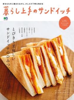 暮らし上手のサンドイッチ-電子書籍