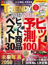 日経トレンディ 2017年 12月号 [雑誌]