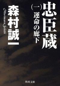 忠臣蔵(角川文庫)