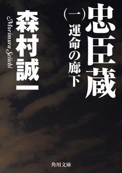 忠臣蔵 (一) 運命の廊下-電子書籍