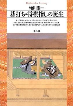 碁打ち・将棋指しの誕生-電子書籍