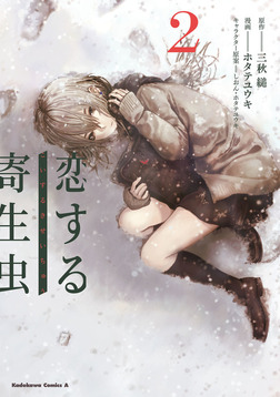 恋する寄生虫 (2)-電子書籍