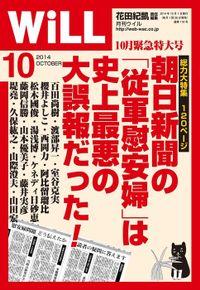月刊WiLL 2014年 10月号