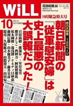 月刊WiLL 2014年 10月号-電子書籍
