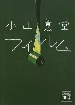 フィルム-電子書籍