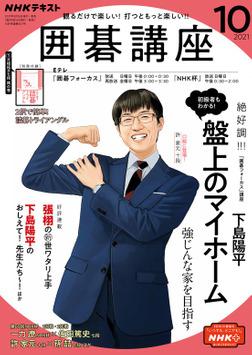 NHK 囲碁講座 2021年10月号-電子書籍