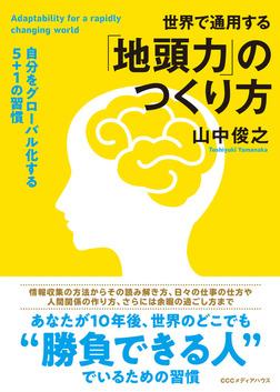 世界で通用する「地頭力」のつくり方 自分をグローバル化する5+1の習慣-電子書籍