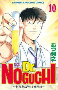 Dr.NOGUCHI(10)
