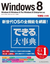 できる大事典 Windows 8 Windows 8/Windows 8 Pro/Windows 8 Enterprise対応
