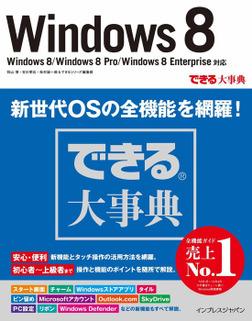できる大事典 Windows 8 Windows 8/Windows 8 Pro/Windows 8 Enterprise対応-電子書籍