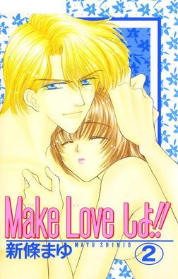 Make Loveしよ!! 2巻-電子書籍