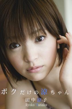 極上☆グラビアガールズ 田中涼子-ボクだけの涼ちゃん--電子書籍