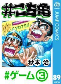 #こち亀 89 #ゲーム‐3