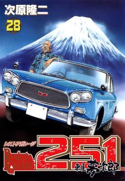 レストアガレージ251 28巻-電子書籍