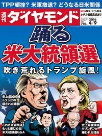 週刊ダイヤモンド 16年4月9日号