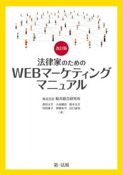 改訂版 法律家のためのWEBマーケティングマニュアル-電子書籍