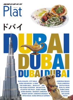 地球の歩き方 Plat24 ドバイ-電子書籍