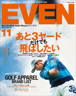 EVEN 2014年11月号 Vol.73-電子書籍