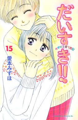だいすき!!~ゆずの子育て日記~(15)-電子書籍