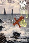 贄門島(文春文庫)