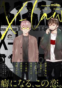 X-law【電子限定かきおろし漫画付】