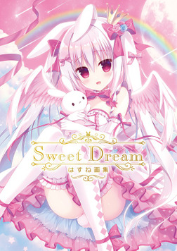 Sweet Dream はすね画集-電子書籍