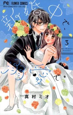 新婚中で、溺愛で。(3)-電子書籍