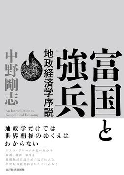 富国と強兵―地政経済学序説-電子書籍