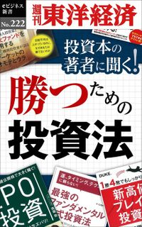 投資本の著者に聞く!勝つための投資法―週刊東洋経済eビジネス新書No.222