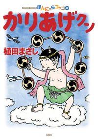 かりあげクン / 62