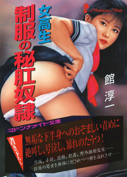 女高生 制服の秘肛奴隷-電子書籍