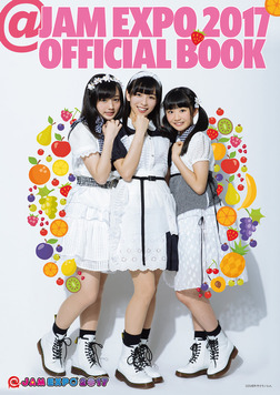 @JAM EXPO 2017 OFFICIAL BOOK-電子書籍