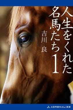 人生をくれた名馬たち(1)-電子書籍