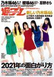 週プレ2021年1月25日号No.3&4